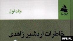 ناشر خاطرات اردشير زاهدی در تهران می گويد اين کتاب، بدون حتی يک کلمه دخل و تصرف به چاپ رسيده است.