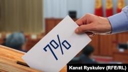 Обсуждение законопроекта о снижении избирательного порога в Жогорку Кенеше