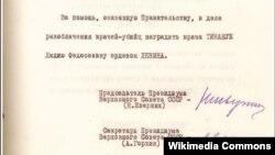 Указ от 20.01.1953 года о награждении Л.Тимашук Орденом Ленина за «разоблачение врачей-убийц». Отменен после смерти Сталина.