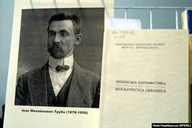 Іван Труба, мінівиставка в Центральній бібліотеці Дніпра