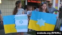 Демонстрація в Києві на підтримку Ізраїлю, 27 липня 2014 року