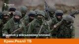 Зізнання у воєнному злочині | Крим.Реалії ТБ (відео)