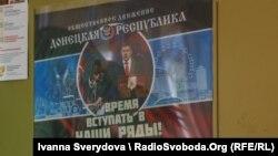 Иллюстрационное фото. Пропаганда в оккупированной Макеевке, Донецкая область, июль 2016 года