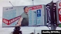Урамнарда эленгән баннерларда җырчы Айдар Галимов һәм башка популяр кешеләр сайлауга чакыра