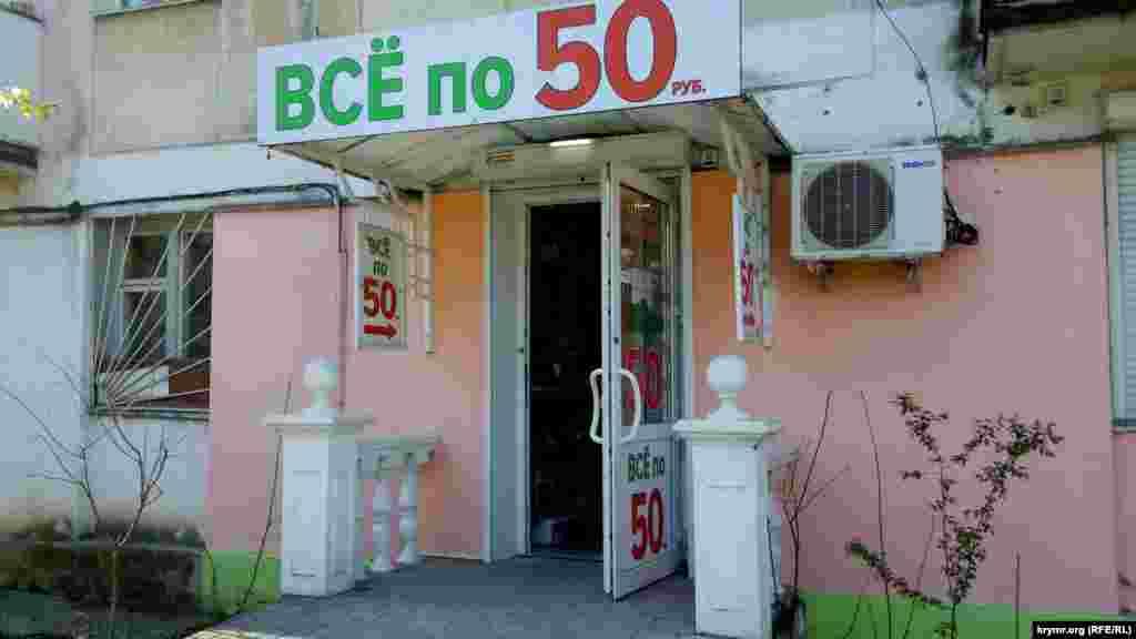 Магазин открыт несмотря на карантинный режим (Севастополь)