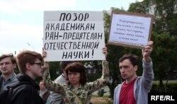Митинг ученых в Москве, 2017 год