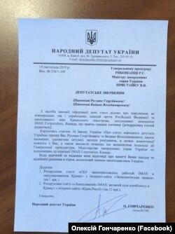 Запрос Гончаренко