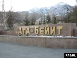 """Кыргызстандын эгемендиги үчүн күрөшкөн бир катар бабаларыбыздын сөөктөрү """"Ата Бейит"""" эскерүү жайындагы орток көрүстөндө коюлган. 12.12.2008."""