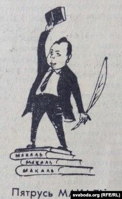 Карыкатуры на Петруся Макаля з газэты ЛіМ