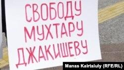 Надпись на плакате с призывом освободить Мухтара Джакишева, заключенного бывшего главу компании «Казатомпром», внесенного правозащитниками в список политических заключенных.