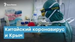 Китайский коронавирус и Крым   Крымский вечер