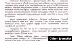 В своем заключении Министерство экономики попросило Кабинет Министров утвердить технически-финансовые документы, обосновывающие стоимость проекта.
