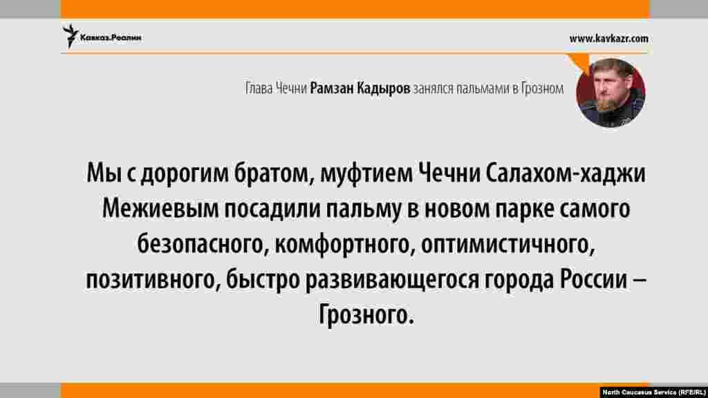 20.06.2017 // Глава Чечни Рамзан Кадыров посадил пальму в строящемся парке в центре Грозного