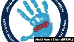 اربيل: حملة اوقفوا العنف ضد المرأة