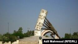 نصب انقاذ العراق