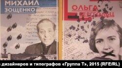 """""""Репрессированная словесность"""""""