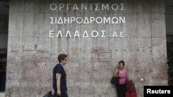 Ilustrim/Athinë