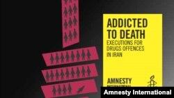 Постер Amnesty International, посвященный числу смертных казней в Иране. Иллюстративное фото.