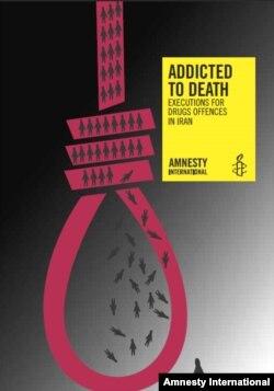 Постер Amnesty International на тему казней наркозависимых людей в Иране