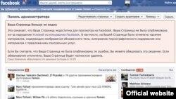 FEMEN повідомили, що їхні сторінки у фейсбуці заблокували
