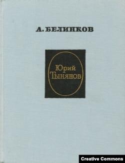 Белинков. Юрий Тынянов, второе издание? 1965?