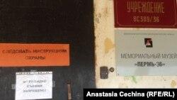 """Запертые двери музея """"Пермь-36"""""""