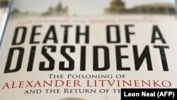 Фрагмент обложки книги о гибели Александра Литвиненко, вышедшей в Великобритании несколько лет назад
