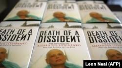 """Книги """"Смерть диссидента"""" Марины Литвиненко и Алекса Гольдфарба, Лондон, 19 июня 2007 года"""