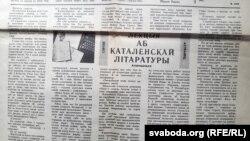 Апавяданьне «Лекцыя аб каталёнскай літаратуры» у газэце «Пагоня»