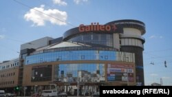 Гандлёвы цэнтар «Галілео» ў Менску