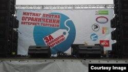 Трибуна митинга на Болотной площади