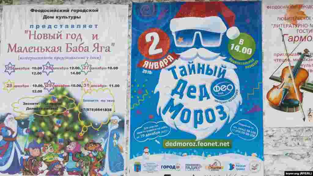 2 січня на привокзальній площі святкували Новий рік і обмінювалися презентами. Під міською ялинкою Дід Мороз і Снігуронька влаштували забави для дорослих і дітей