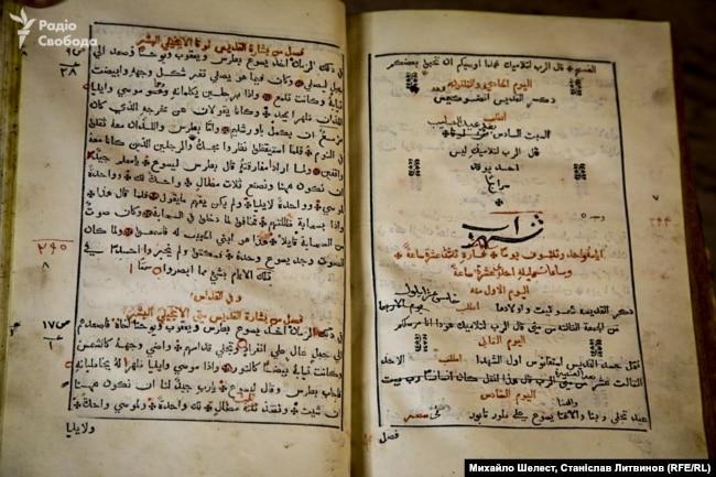 Сторінка з Євангелія арабською мовою 1708 року