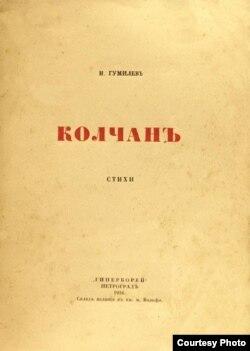 Обложка книги стихов Гумилева