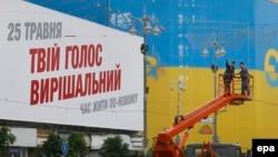 """Плакат в центре Киева с надписью """"25 мая... Твой голос решающий... Время жить по-новому""""."""
