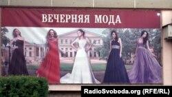 Магазин у Луганську