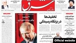 صفحه یک روزنامه شرق تاریخ ۱۳ شهریور