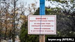 Табличка с предупреждением о проводимых строительных работах в парке Победы