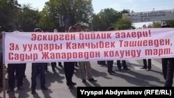 Митинг сторонников арестованных депутатов, Джалал-Абад, 4 октября 2012 года.