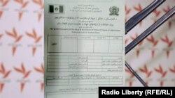 اسنادی که به رادیو آزادی رسیده است.