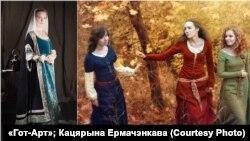 «Гот-Арт»; Кацярына Ермачэнкава
