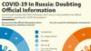 Госдеп США опубликовал отчёт об устройстве российской пропаганды