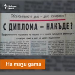 Rabotnichesko Delo Newspaper, 16.02.1982