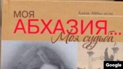 Вторая книга Адиле Аббас-оглы «Моя Абхазия – моя судьба»