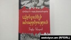 Армянский перевод книги Яира Орона «Сионизм и Геноцид армян. Неприемлемое безразличие»