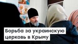 Борьба за украинскую церковь в Крыму | Доброе утро, Крым
