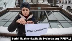 Мітинг на підтримку Авдіївки, Київ, 4 лютого 2017 року