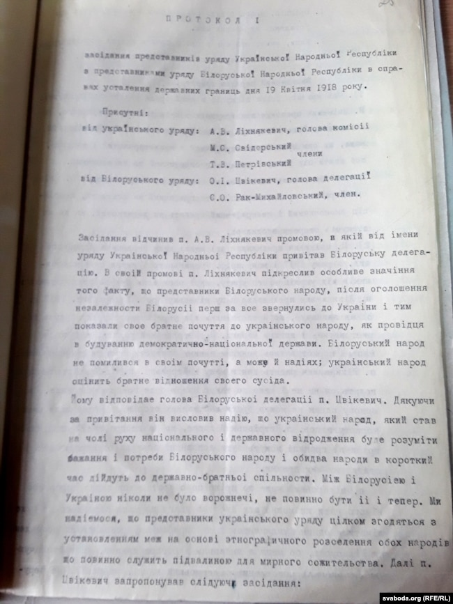 Першая старонка пратаколу перамоваў ад 19 красавіка 1918 году