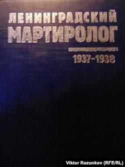 "Книги памяти ""Ленинградский мартиролог"""