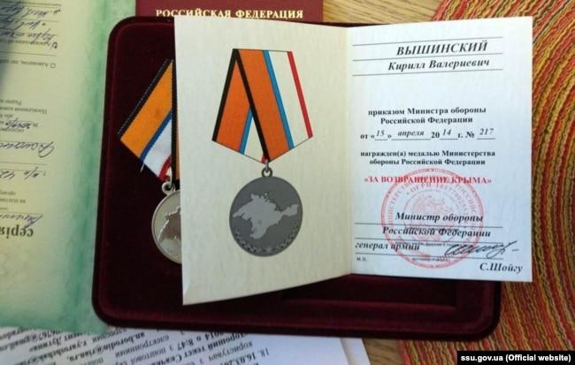 Медаль Міністерства оборони Росії « За повернення Криму», якою нагородили директора російського агентства «РИА Новости Украина» Кирила Вишинського